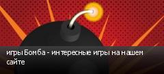 игры Бомба - интересные игры на нашем сайте