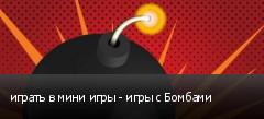 играть в мини игры - игры с Бомбами