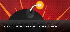 топ игр- игры Бомба на игровом сайте
