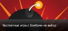 бесплатные игры с Бомбами на выбор