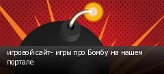 игровой сайт- игры про Бомбу на нашем портале