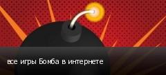 все игры Бомба в интернете