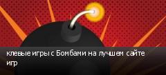 клевые игры с Бомбами на лучшем сайте игр