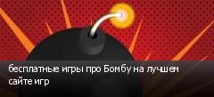 бесплатные игры про Бомбу на лучшем сайте игр