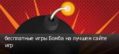 бесплатные игры Бомба на лучшем сайте игр