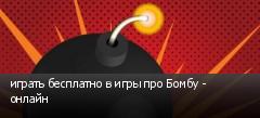 играть бесплатно в игры про Бомбу - онлайн