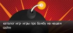 каталог игр- игры про Бомбу на нашем сайте