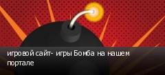 игровой сайт- игры Бомба на нашем портале