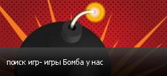поиск игр- игры Бомба у нас