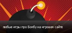 любые игры про Бомбу на игровом сайте