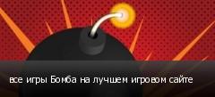 все игры Бомба на лучшем игровом сайте