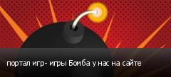 портал игр- игры Бомба у нас на сайте