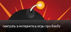 поиграть в интернете в игры про Бомбу