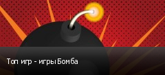 Топ игр - игры Бомба