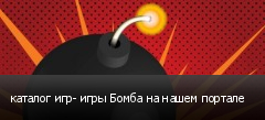 каталог игр- игры Бомба на нашем портале