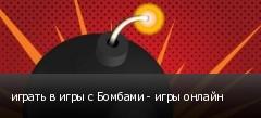 играть в игры с Бомбами - игры онлайн