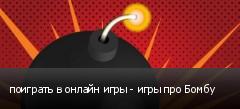поиграть в онлайн игры - игры про Бомбу