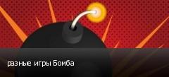 разные игры Бомба