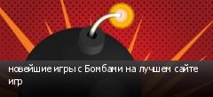 новейшие игры с Бомбами на лучшем сайте игр