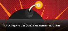 поиск игр- игры Бомба на нашем портале