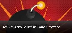 все игры про Бомбу на нашем портале