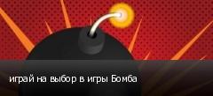 играй на выбор в игры Бомба