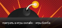 поиграть в игры онлайн - игры Бомба