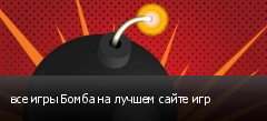 все игры Бомба на лучшем сайте игр