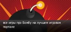 все игры про Бомбу на лучшем игровом портале