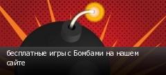 бесплатные игры с Бомбами на нашем сайте