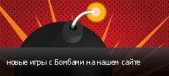 новые игры с Бомбами на нашем сайте