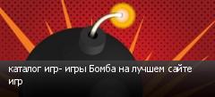 каталог игр- игры Бомба на лучшем сайте игр