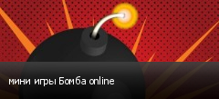 мини игры Бомба online