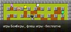 игры Бомберы , флеш игры - бесплатно