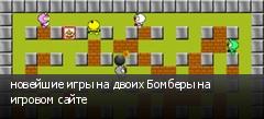 новейшие игры на двоих Бомберы на игровом сайте