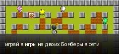играй в игры на двоих Бомберы в сети