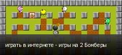 играть в интернете - игры на 2 Бомберы
