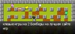 клевые игры на 2 Бомберы на лучшем сайте игр