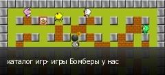 каталог игр- игры Бомберы у нас
