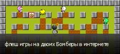 флеш игры на двоих Бомберы в интернете