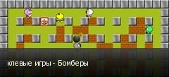клевые игры - Бомберы