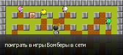 поиграть в игры Бомберы в сети