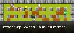 каталог игр- Бомберы на нашем портале