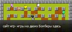 сайт игр- игры на двоих Бомберы здесь