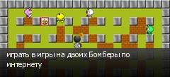 играть в игры на двоих Бомберы по интернету