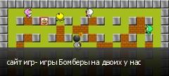сайт игр- игры Бомберы на двоих у нас
