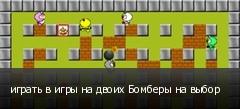 играть в игры на двоих Бомберы на выбор
