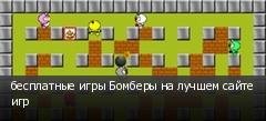 бесплатные игры Бомберы на лучшем сайте игр
