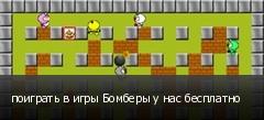 поиграть в игры Бомберы у нас бесплатно