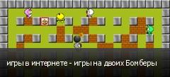 игры в интернете - игры на двоих Бомберы